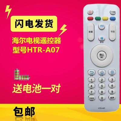 海爾模卡MOOKA液晶電視遙控器43A3 u42h3 LE55 HTR-A07 48a5 A07M今日特惠