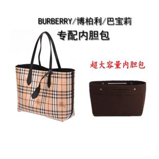 巴宝莉博柏利BURBERRY包中包收纳包整理包内胆包内包化妆包收纳袋