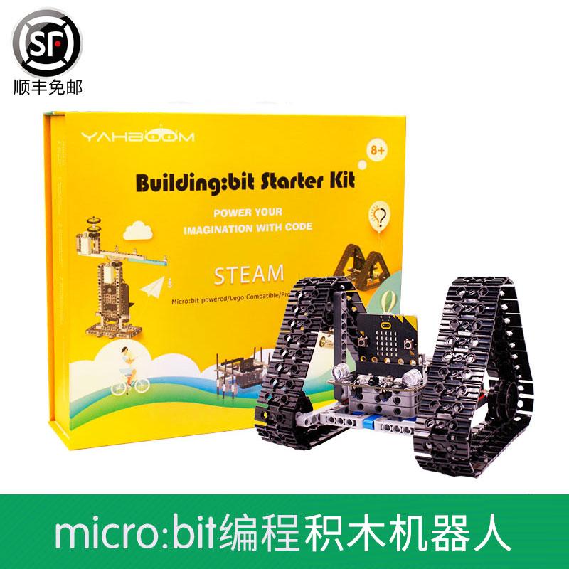 兼容乐高智能可编程机器人Microbit套件电动积木儿童diy拼装玩具