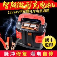 汽车摩托车电瓶充电器12伏24v智能全自动通用型修复蓄电池充电机