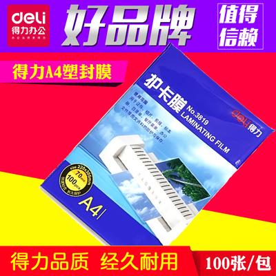 得力A4塑封膜3819护卡膜塑封机过塑膜a4纸照片相片保护膜100张/包