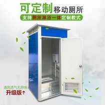 彩钢铝合金移动厕所卫生间流动厕所流动洗手间旱厕临时公厕