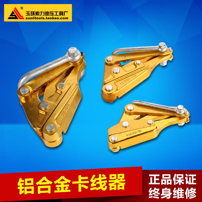 清仓特价铝镁紧线钳金卡线器铝合金卡线器绝缘导线卡线器线夹子