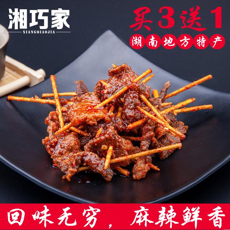 湘巧家牙签牛肉湖南特产食品70g特色风味小吃麻辣零食香辣牛肉干
