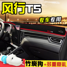 Special decoration for interior decoration of Dongfeng Fashion T5 automotive articles