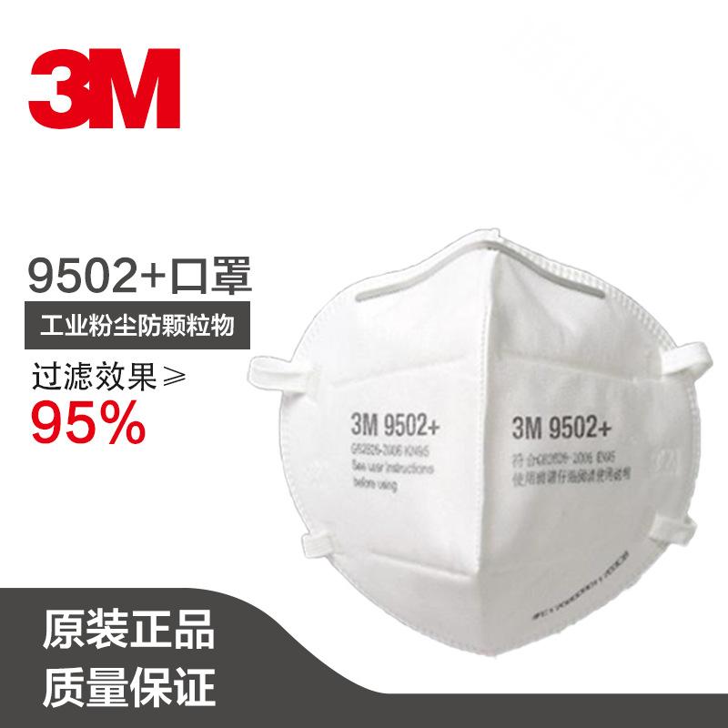 3M/9502头戴式自吸过滤式防颗粒物呼吸器/透气防尘口罩3m工业粉尘