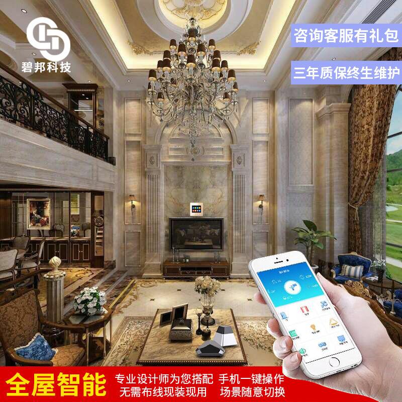 碧邦科技智能家居控制系统套装 全屋家庭多功能背景音乐控制系统