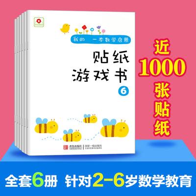 小红花 幼儿童数学启蒙贴纸游戏书2-3-4-5-6岁 宝宝学前益智玩具