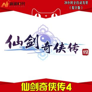 仙剑奇侠传四语音配音数字版送攻略 官方仙剑4激活码 买仙剑数字版送卡巴 自动秒发