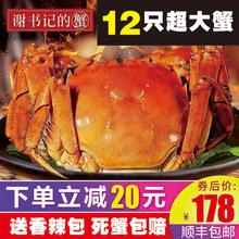 梁子湖螃蟹鲜活大闸蟹特大六月黄公母2两12只现货谢书记的蟹礼盒