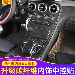 奔驰glc260改装c级汽车内饰贴片装饰贴纸 c300 c200l中控面板贴膜