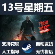 PC正版steam游戏 The 13号星期五 Game 13th 本体DLC the Friday