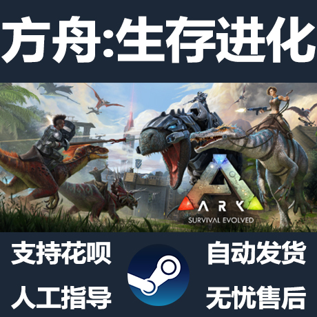 PC正版steam游戏 方舟:生存进化 ARK: Survival Evolved DLC国区
