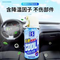 汽车内降温喷雾剂 物理降温迅速升华制冷凝剂 无色无味
