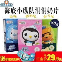 3盒海底小纵队儿童奶片酸奶原味海苔宝宝干糖零食品礼物80g