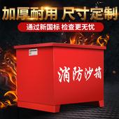 消防沙箱119黄沙箱大小箱40*40*40*60加油站灭火专用消防沙箱