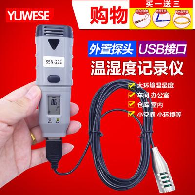 高精度温湿度记录仪-40~125℃/0-RH外置探头USB接电脑曲线图多少钱