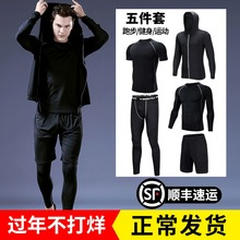 Fitness clothing men's suit sports quick-drying tights training suit running basketball equipment morning run autumn and winter gym