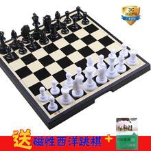 儿童初学者折叠棋盘成人大号黑白棋送西洋跳棋 磁性国际象棋套装