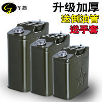 Thickening petrol barrel 30 liters 20 liters 10 liters 5L diesel pot iron drums refueling car motorcycle spare fuel tank