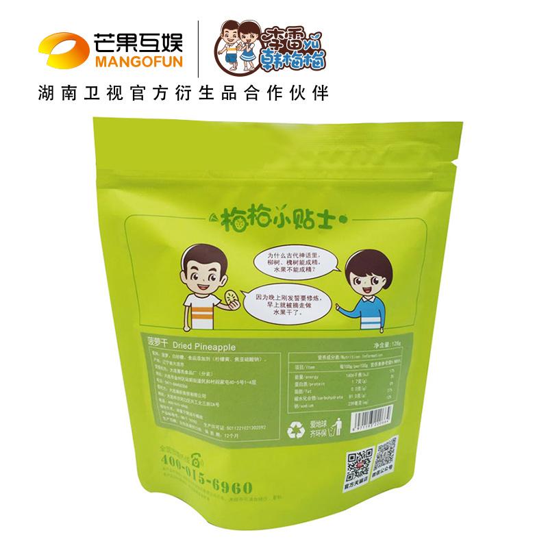 李雷与韩梅梅菠萝干128g零食 菠萝块凤梨片蜜饯水果干小吃特产