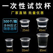 Disposable Plastic cup Supermarket tasting cup trumpet try a glass of 30ml transparent water cup test drink cup thickening