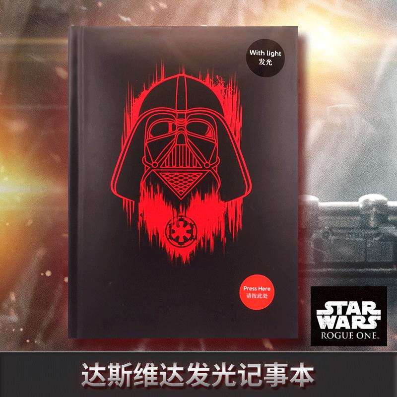 星球大战电影周边 黑武士达斯维达笔记本 发光创意文具礼品记事本