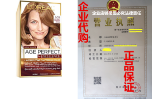 L'Oreal Paris Excellence Age Perfect Layered Tone Flatterin