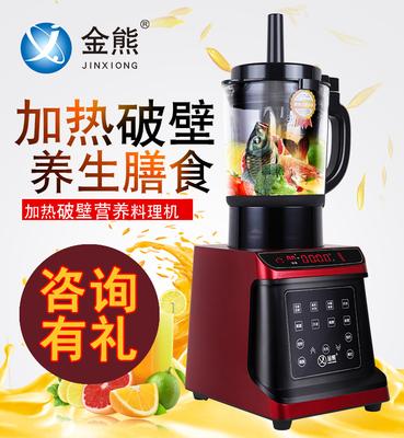 台湾金熊 JX5399全自动家用辅食豆浆加热破壁机营养多功能料理机