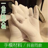 包邮 套装 宝宝手脚印克隆粉DIY立体3D手模材料模型浇铸粉情侣手膜