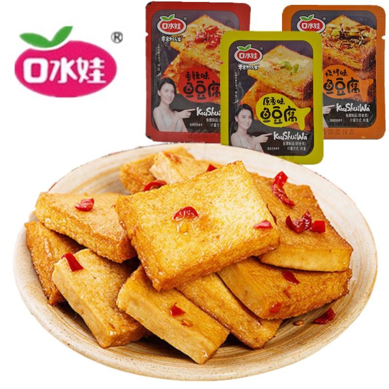 口水娃鱼豆腐香辣味烧烤味豆腐干休闲零食豆皮小吃滑豆干小包装