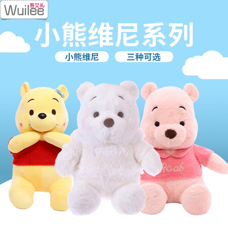 迪士尼白色维尼熊公仔毛绒玩具日系樱花粉色小熊维尼抱枕圣诞礼物