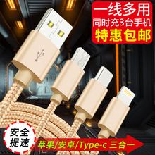 数据线三合一苹果安卓充电线器一拖三type-c二合一多头多功能两用快充手机车载万能高速通用oppo华为vivo小米