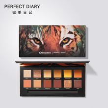 Perfect diary Explorer twelve color animal eye shadow tiger plate pig pig alligator dish ice wolf plate