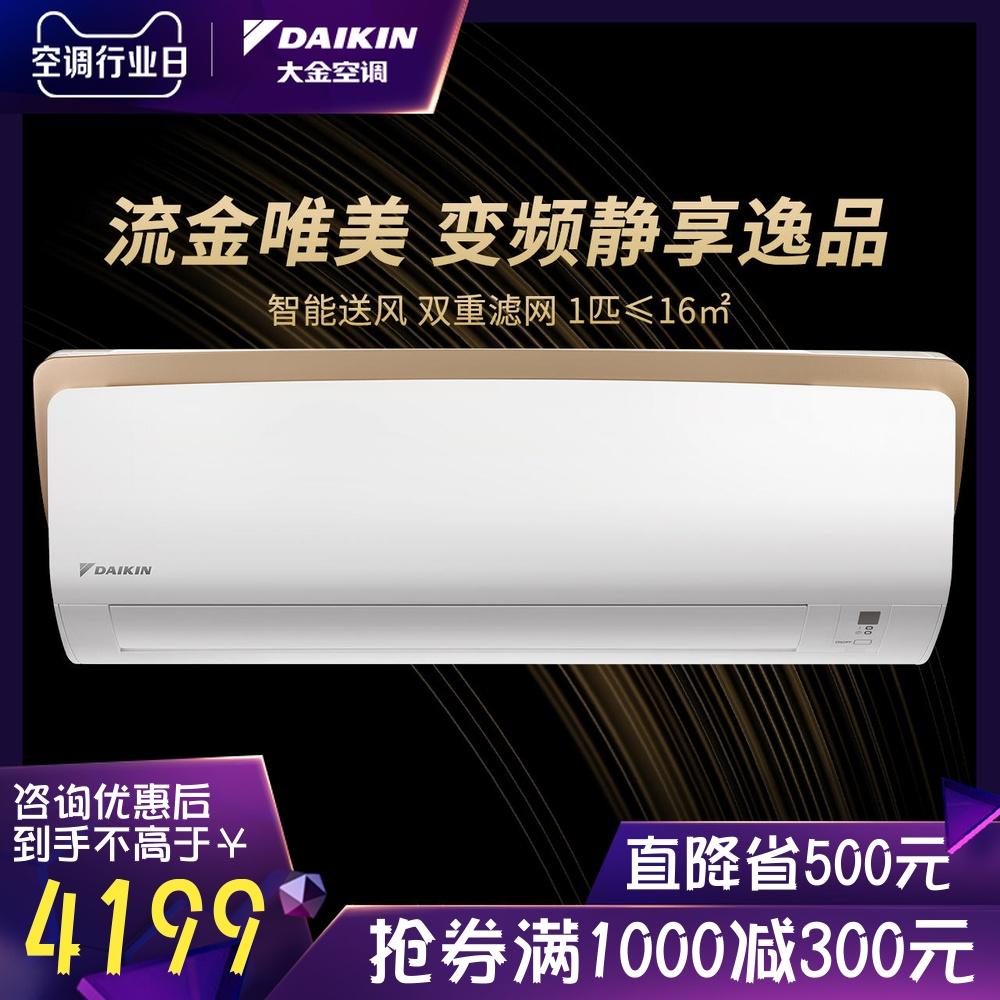Daikin/大金 FTXJ325RCDW空调挂机1p变频冷暖挂壁式正1匹家用卧室