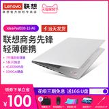Lenovo/联想IdeaPad330 2018款商务办公笔记本电脑15.6英寸轻薄便携学生手提超薄本游戏本非小新潮7000笔记本