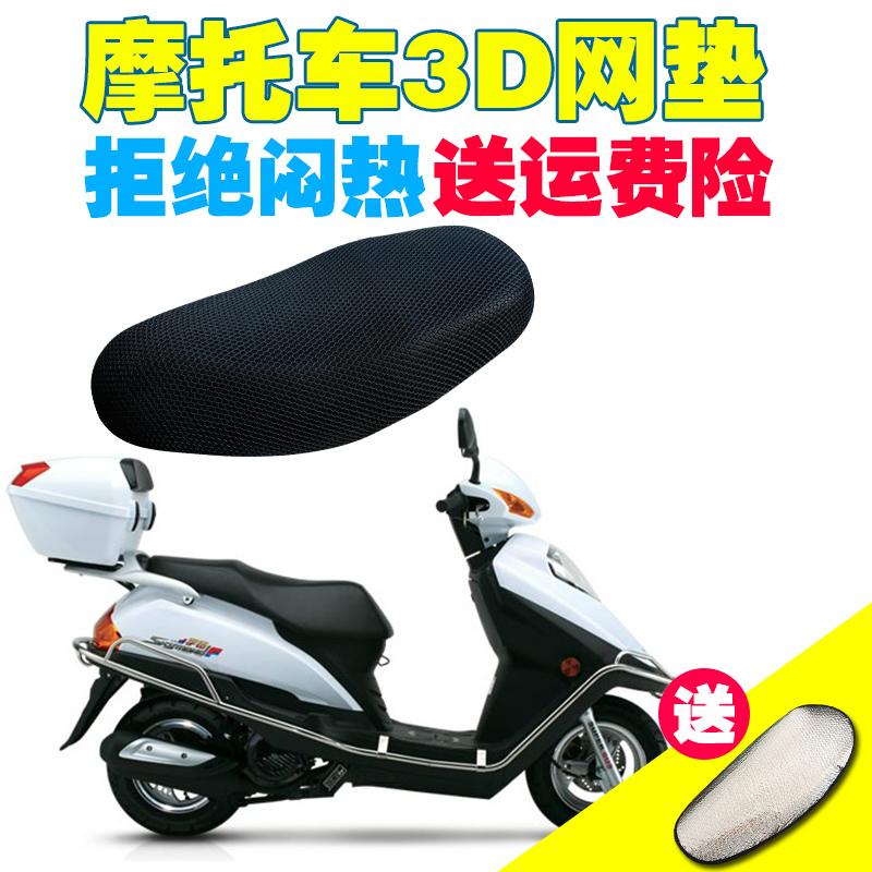 Подушки сидений мотоциклов Артикул 590480403192