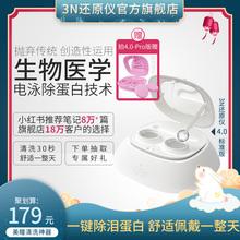 4代3N还原仪隐形眼镜清洗器隐形眼镜盒美瞳近视伴侣电动除蛋白机