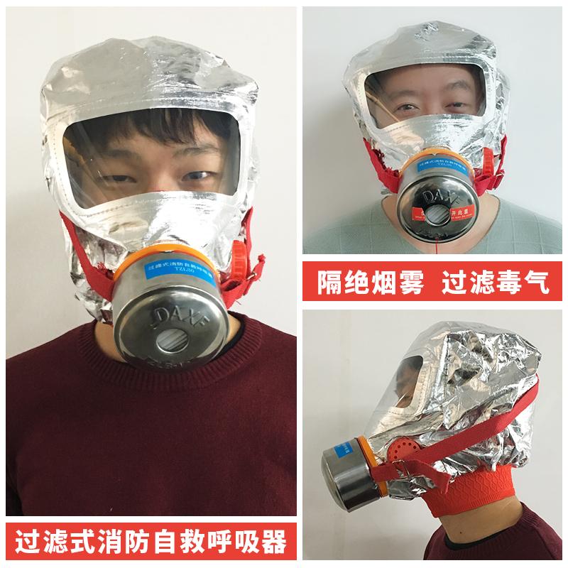 火灾逃生自吸过滤式防毒防烟面具全面罩3c认证酒店宾馆消防呼吸器