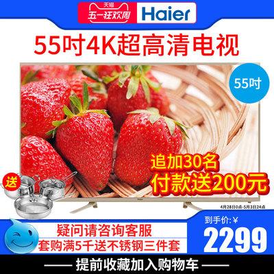 海爾55英寸4K超高清網絡LED液晶平板電視機Haier/海爾 LS55A31J哪個牌子好