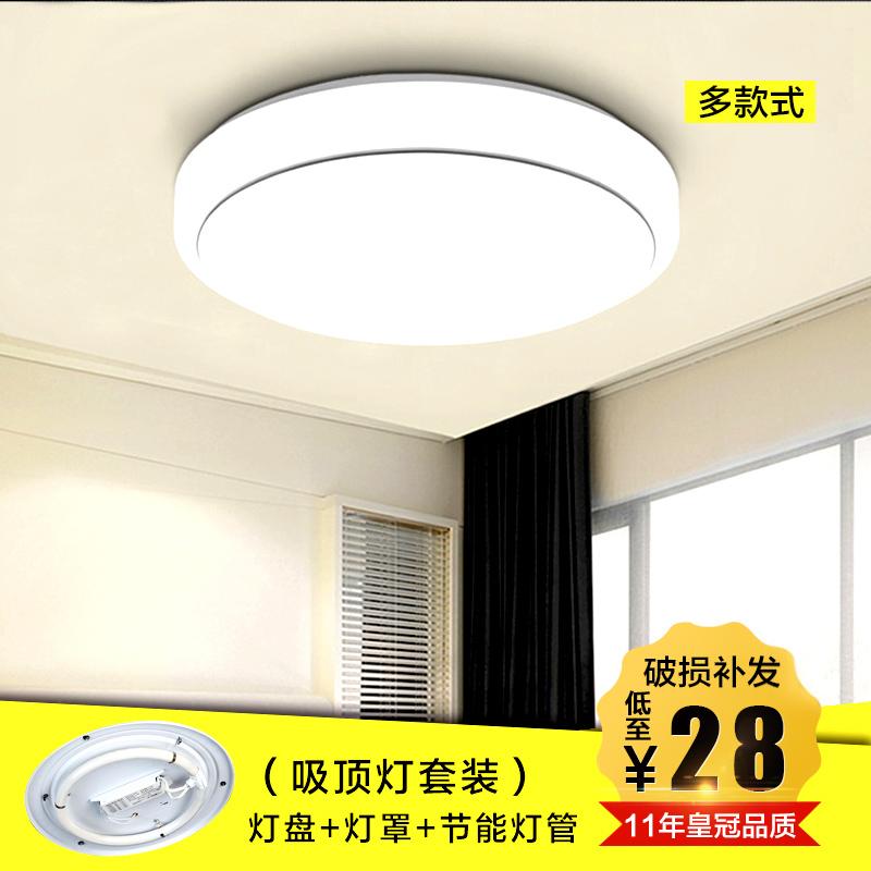 灯具客厅灯管吸顶灯