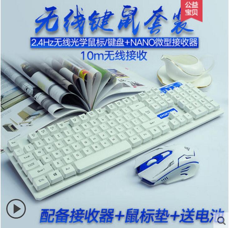 无线键盘鼠标套装 台式机电脑无线键鼠套件防水静音办公家用
