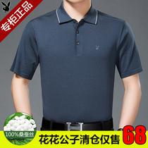 3JI2013070男装夏装宽松中长款棉质套头短袖衬衫TRENDIANO