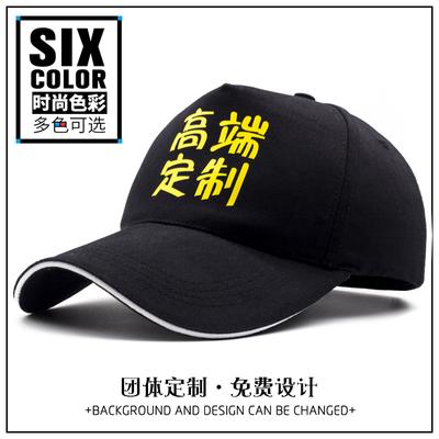餐饮工作帽 餐厅帽子定做棒球帽旅游帽印字订做鸭舌帽 广告帽定制