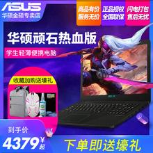 Asus/华硕顽石热血版YX570ZD R2500U轻薄便携学生游戏笔记本电脑 四核超薄商务办公手提电脑1050独显15.6英寸