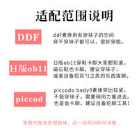 Ob11 ddf piccodo body9 body, baby shoes, shoe magnet shoes, suit shoes, uniform shoes