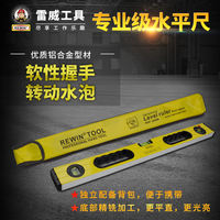 Leiwei level high precision flat water ruler magnetic level ruler mini industrial grade flat water ruler balance by foot