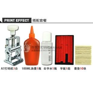 手动金属A7生产日期保质期年月日打印数字标签喷码