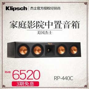 美国klipsch/杰士 RP-440C 高保真HIFI发烧音响家庭影院中置音箱