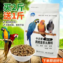 金刚葵花折衷金太阳和尚灰机鹦鹉饲料合成颗粒鸟粮鸟食滋养丸500g